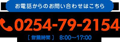 お電話からのお問い合わせはこちら 0254-79-2154 [ 営業時間 ] 8:00~17:00