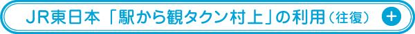 JR東日本 「駅から観タクン村上」の利用(往復)