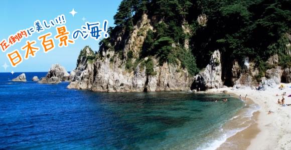 圧倒的に美しい!日本百景の海!