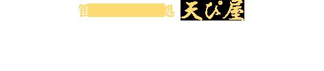 笹川流れ地魚処天ぴ屋人気のお土産ベスト3