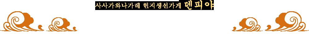 사사가와나가레 현지생선가게 덴피야인기 특산품 베스트3