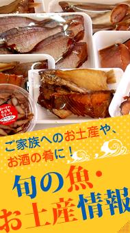 旬の魚・お土産情報