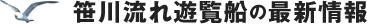 笹川流れ遊覧船の最新情報