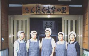 sanpoku-nariwainosato